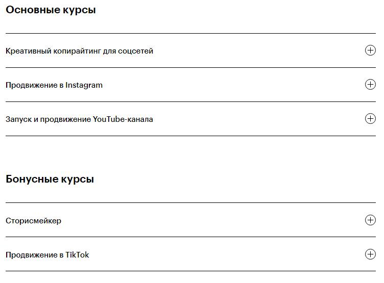 Курс контент-менеджер в SMM от Скиллбокс