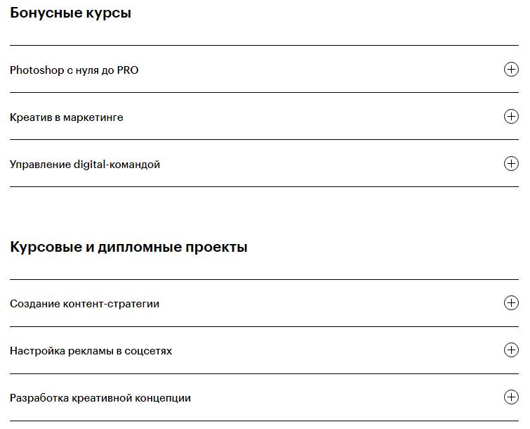 Курс по SMM Скиллбокс-2