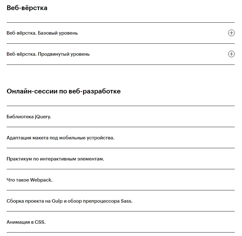 Скиллбокс Фронтенд-разработчик программа курса